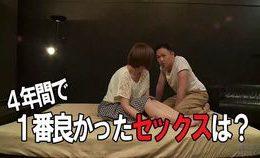 Japanese Private Sex