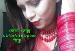 Bangladesh phone sex Girl 01797031365 mitu